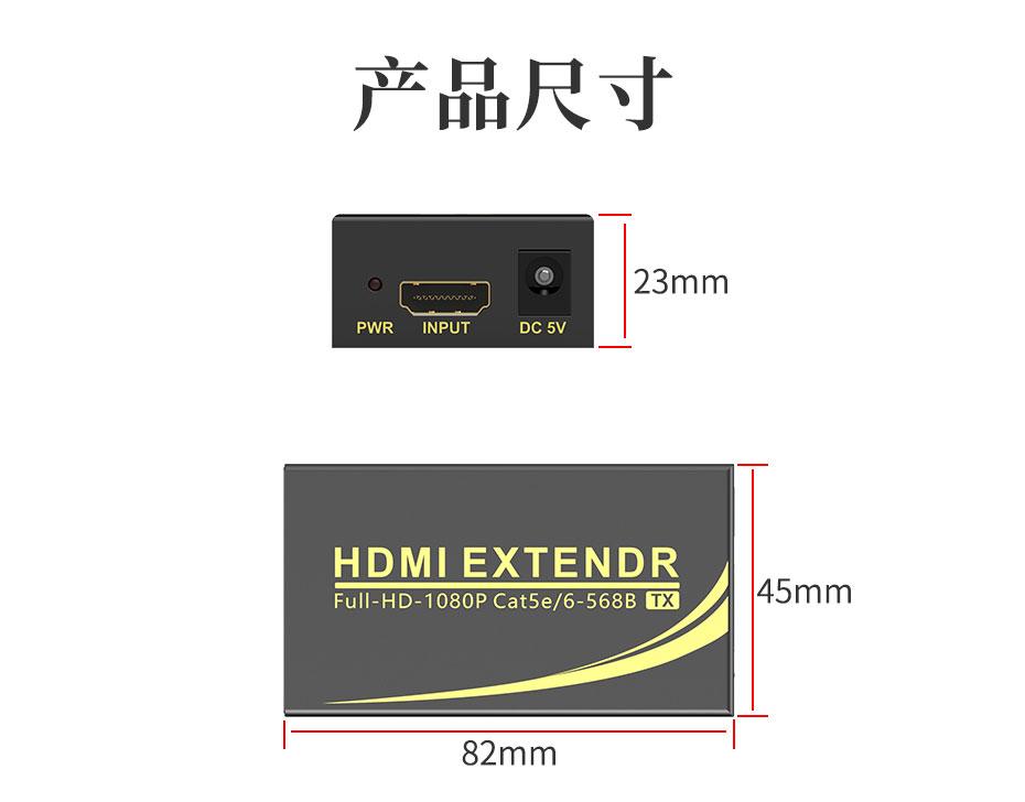 50米HDMI延长器HE50长82mm;宽46mm;高23.5mm