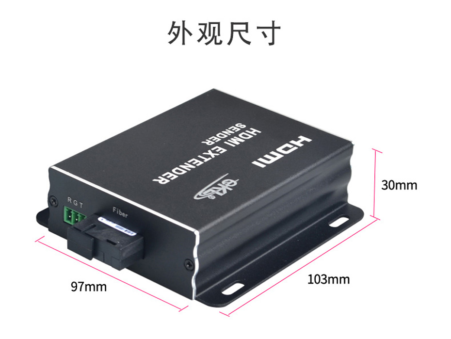 HDMI单模单芯光纤延长器HF01发射端和接收端外观尺寸:长103mm;宽97mm;高30mm