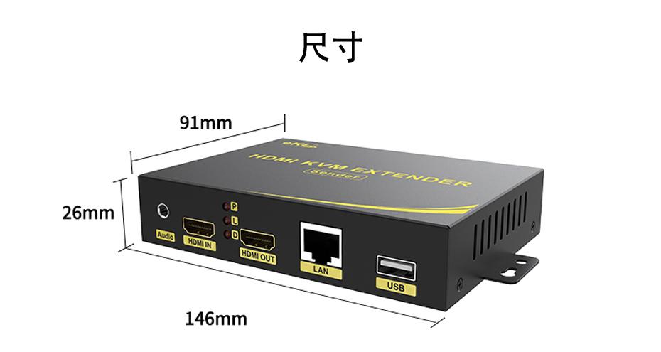 HDMI KVM网络延长器HKU200长146mm;宽91mm;高26mm