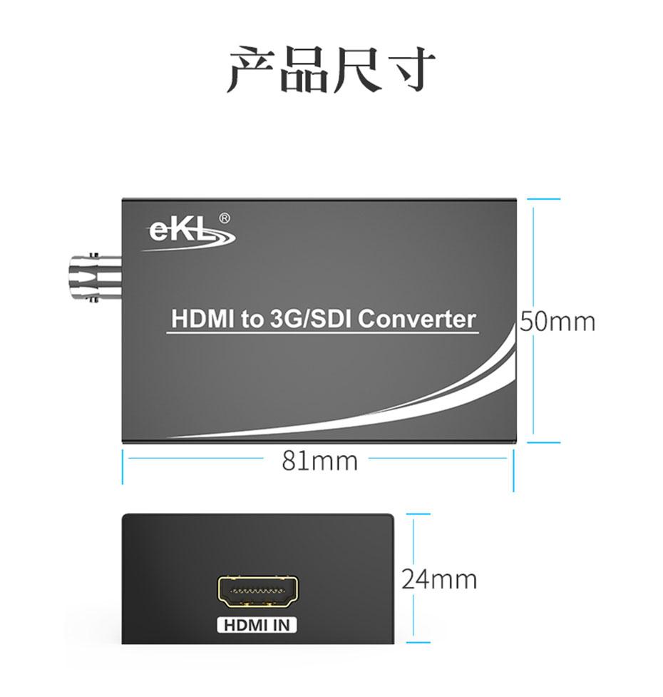 HDMI转SDI转换器HSD-1长81mm;宽50mm;高24mm