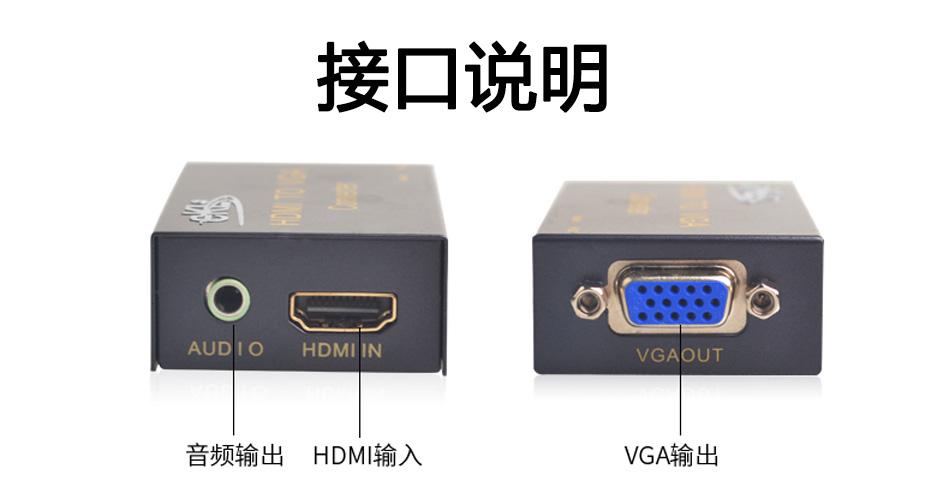 HDMI转VGA转换器带音频HV02接口说明