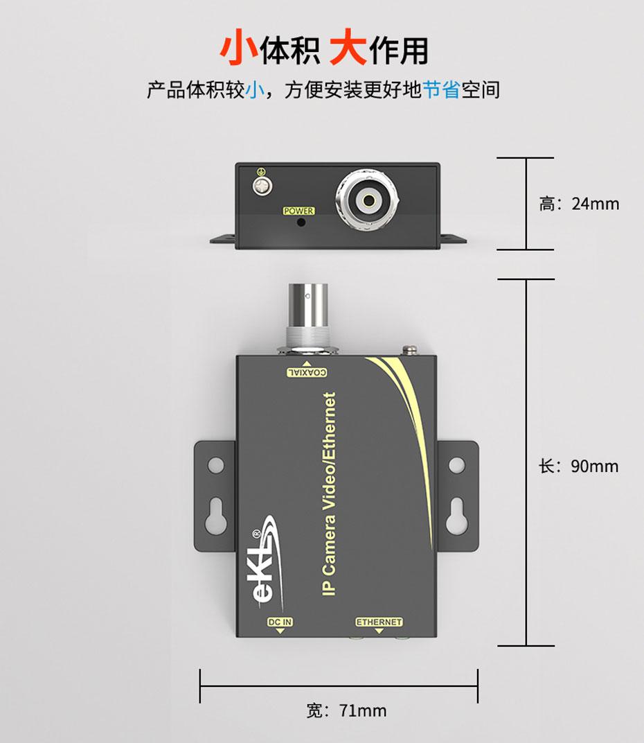IP高清网络同轴传输器NCR200长90mm;宽:71mm;高:24mm