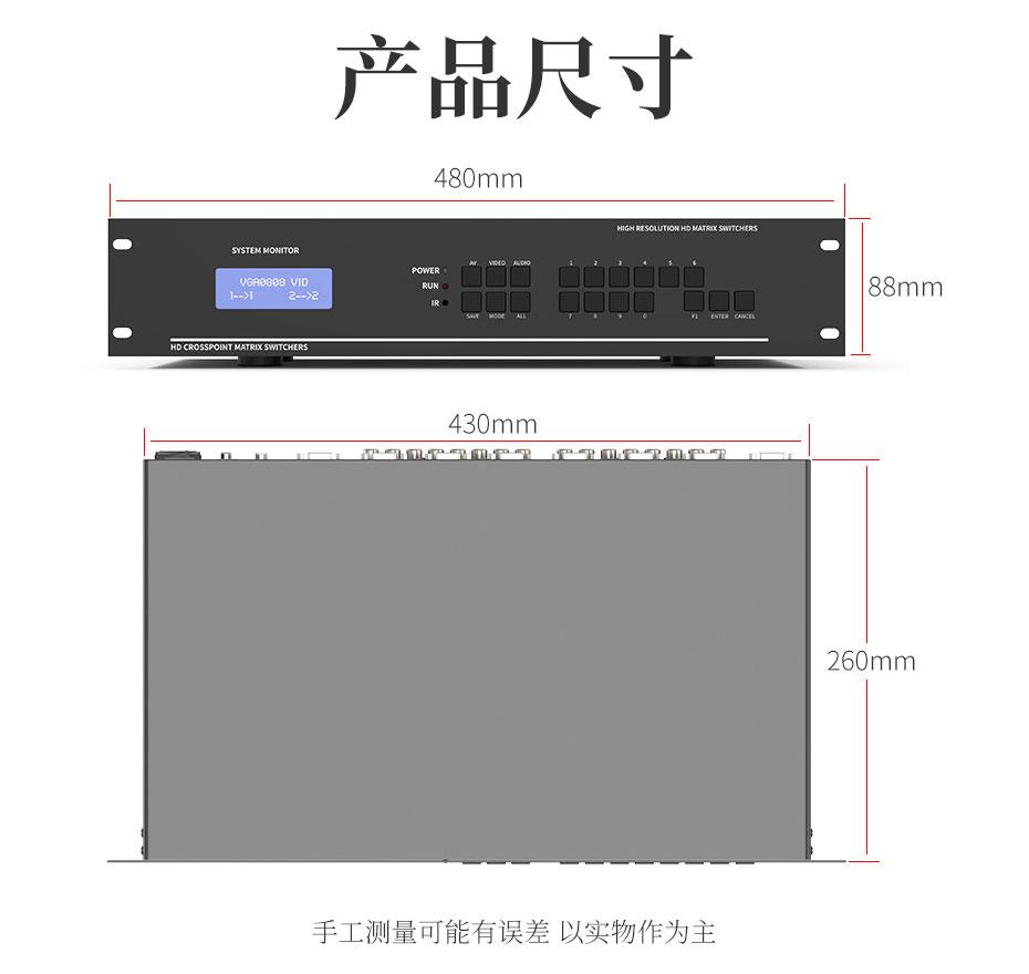VGA矩阵8进8出V818A长:480mm;宽:260mm;高:88mm
