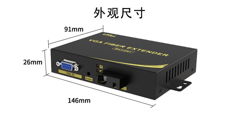 VGA光纤延长器VF200长146mm;宽91mm;高26mm