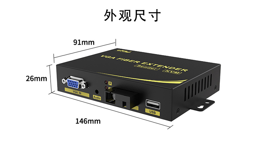 20千米VGA KVM光纤延长器VFKU200长146mm;宽91mm;高26mm