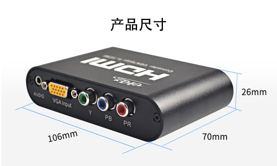 VGA/ypbpr色差分量转HDMI转换器VYH长106mm,宽70mm;高26mm