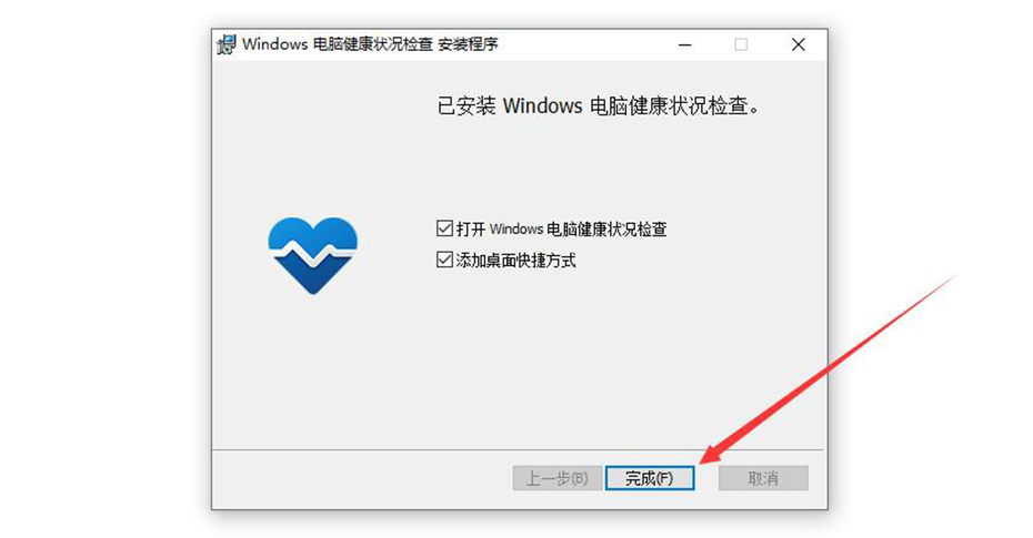 PC Health Check(中文名:电脑健康状况检查)勾选添加桌面快捷方式,并点击完成