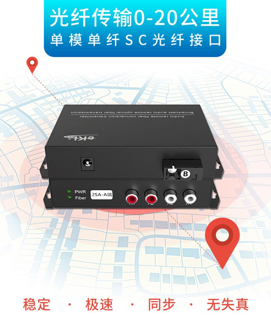 20千米2路双向音频光端机2SA同步延长20千米