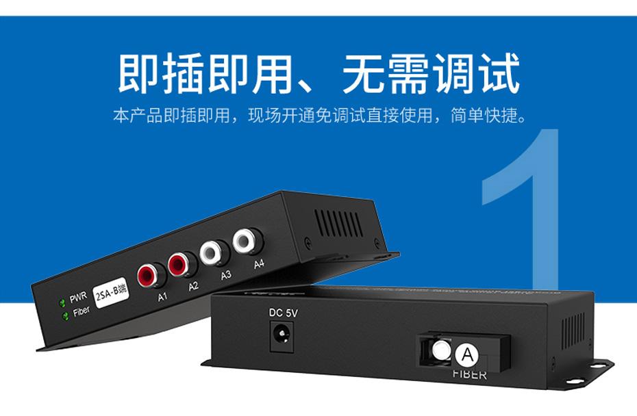 20千米2路双向音频光端机2SA支持即插即用,无需安装软件或调试