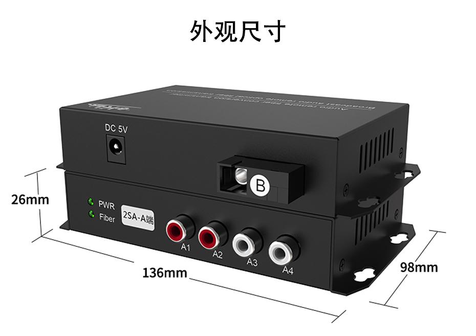 20千米2路双向音频光端机2SA长136mm;宽98mm;高26mm