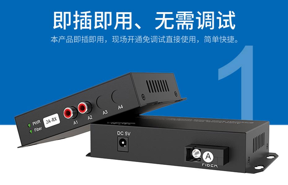 20千米2路单向音频光端机2ZA支持即插即用