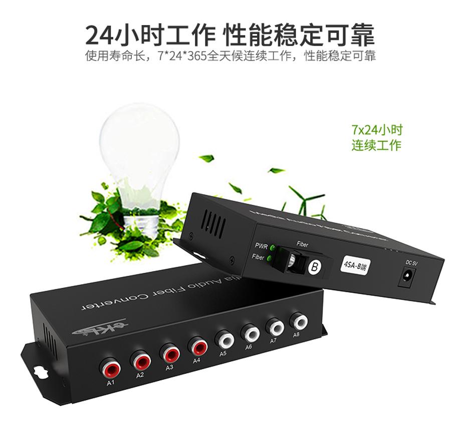 4路双向音频光端机4SA工作稳定