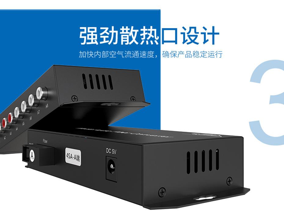 4路双向音频光端机4SA采用侧边开孔散热