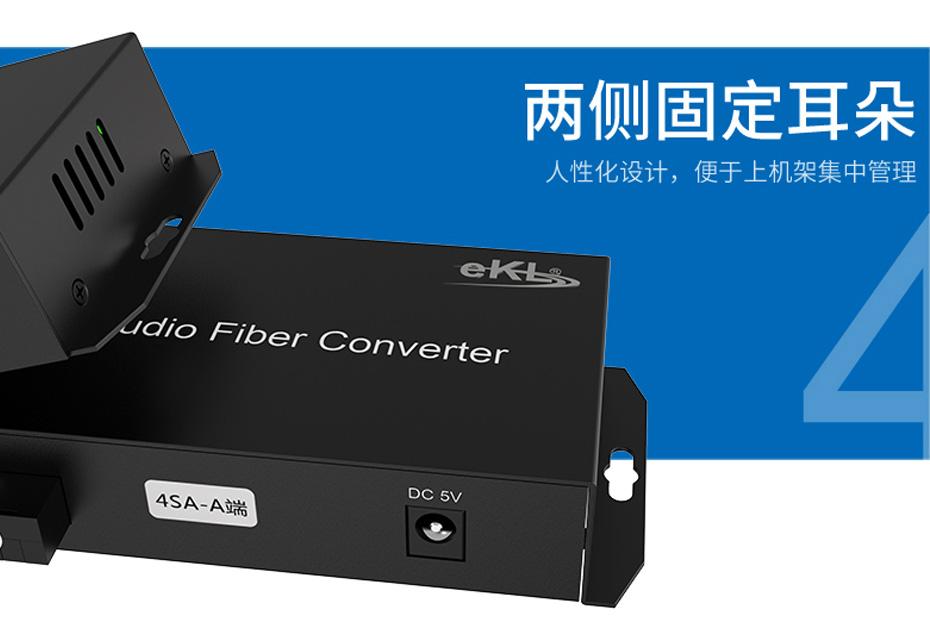 4路双向音频光端机4SA支持挂耳安装