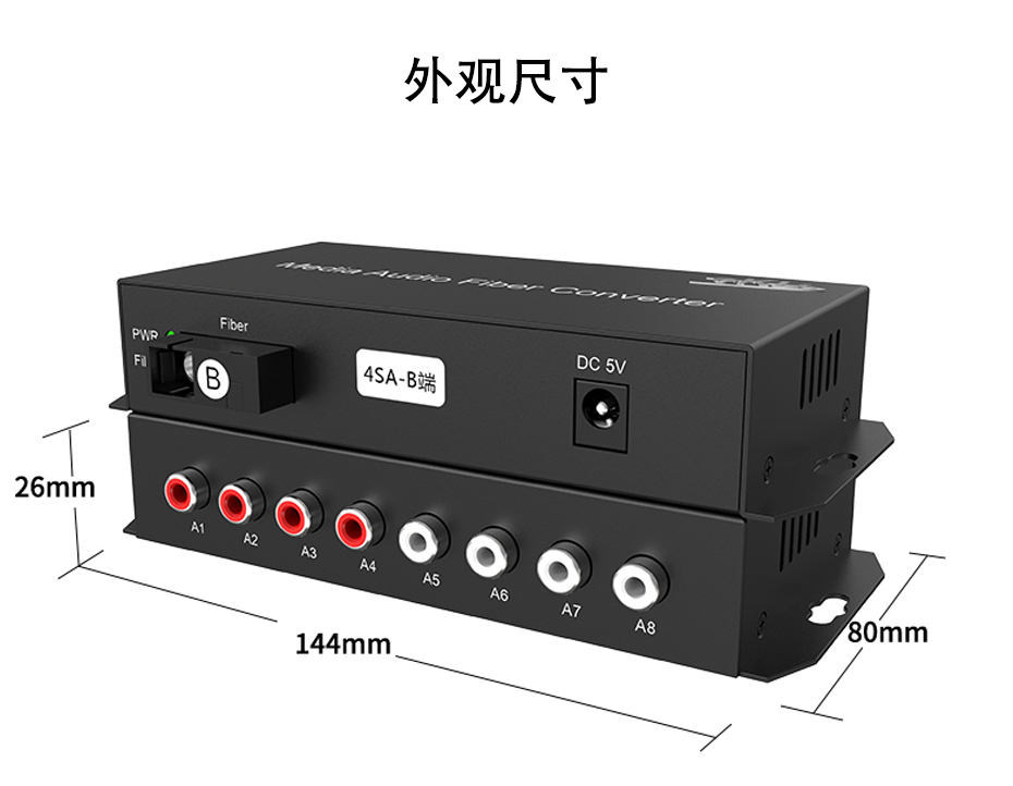 4路双向音频光端机4SA长144mm;宽80mm;高26mm