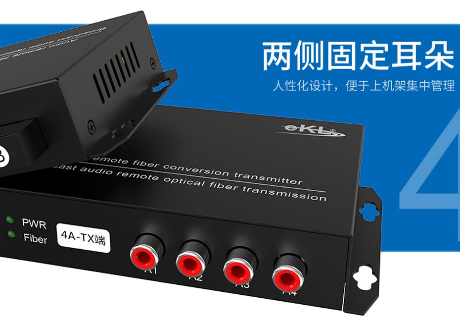 20千米4路单向音频光端机4ZA支持挂耳固定