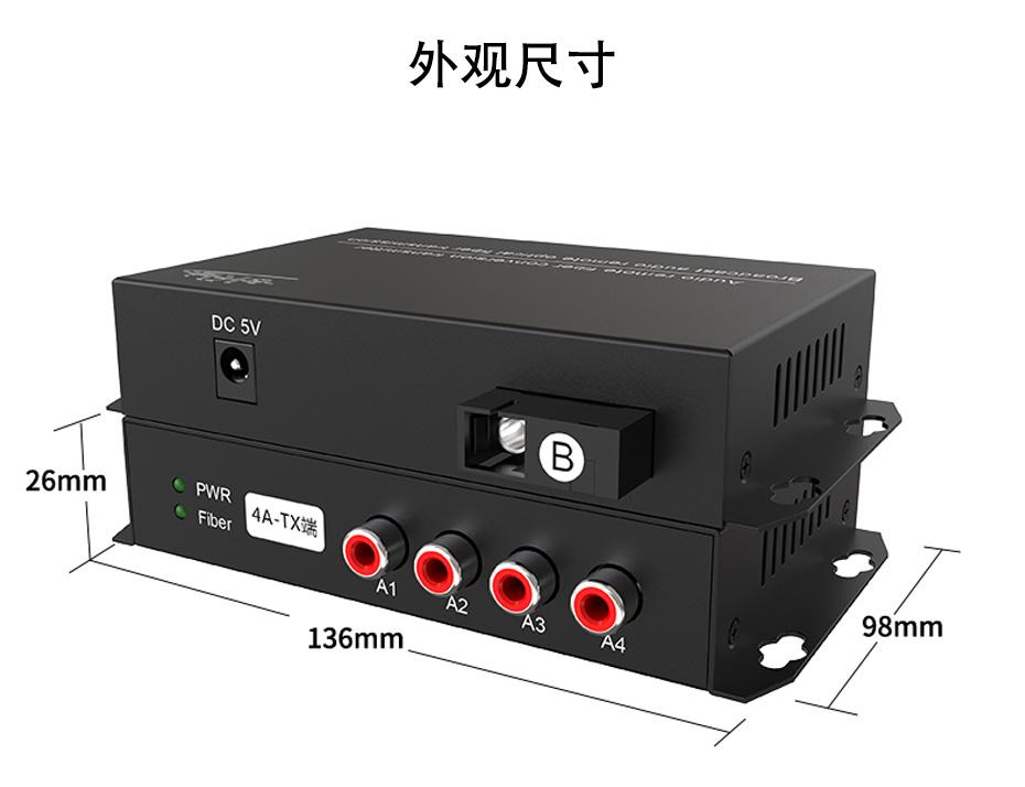 20千米4路单向音频光端机4ZA长136mm;宽98mm;高26mm
