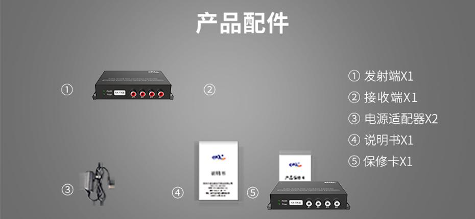 20千米4路单向音频光端机4ZA标准配件