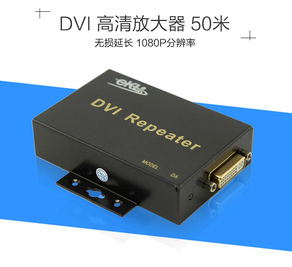 50米DVI延长器DA