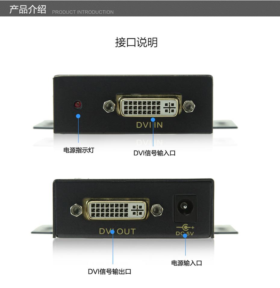 50米DVI延长器DA接口说明