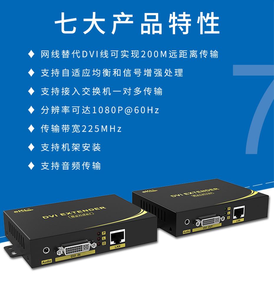 机架式DVI单网线延长器DE200
