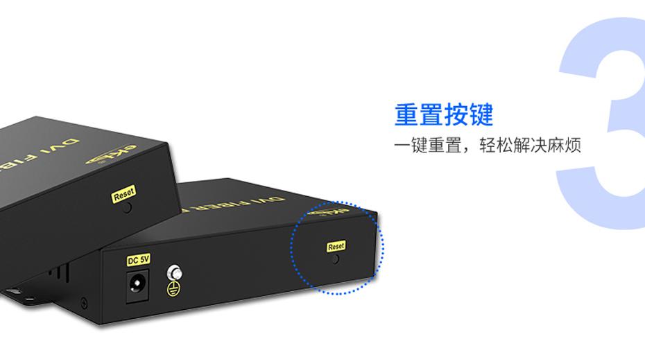 200米DVI单网线延长器DE200支持一键重置