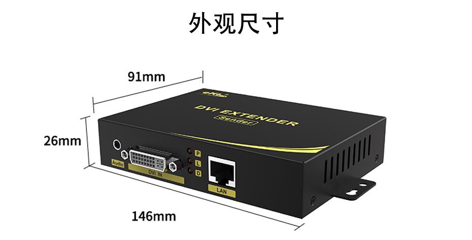 200米DVI单网线延长器DE200长146mm,宽91mm,高26mm