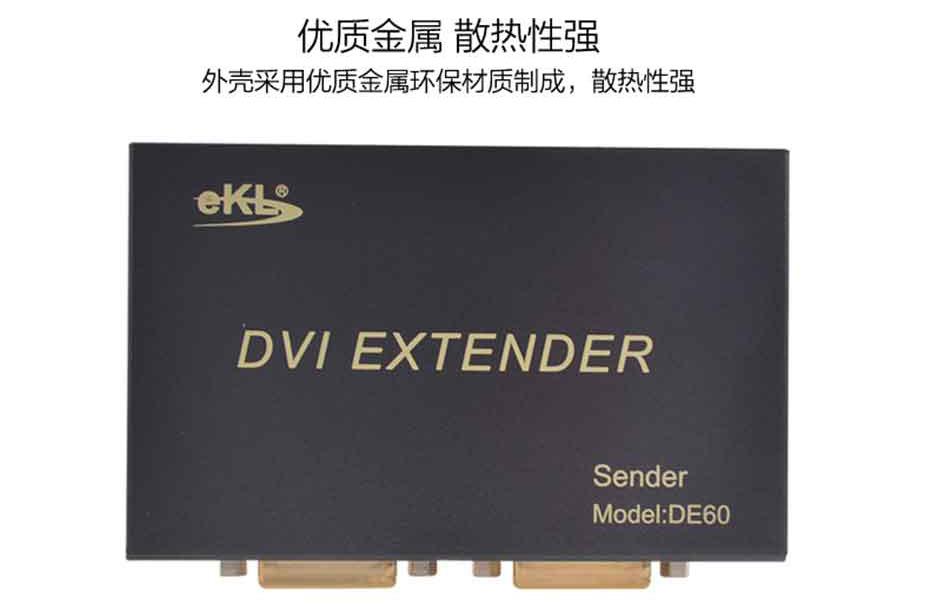 60米DVI延长器DE60采用金属外壳 易散热