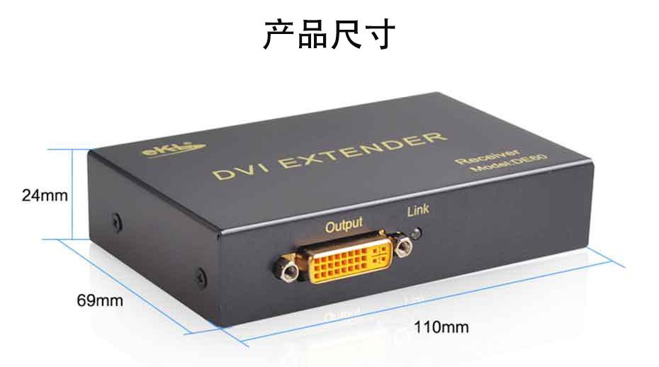 60米DVI延长器DE60长110mm;宽69mm;高24mm