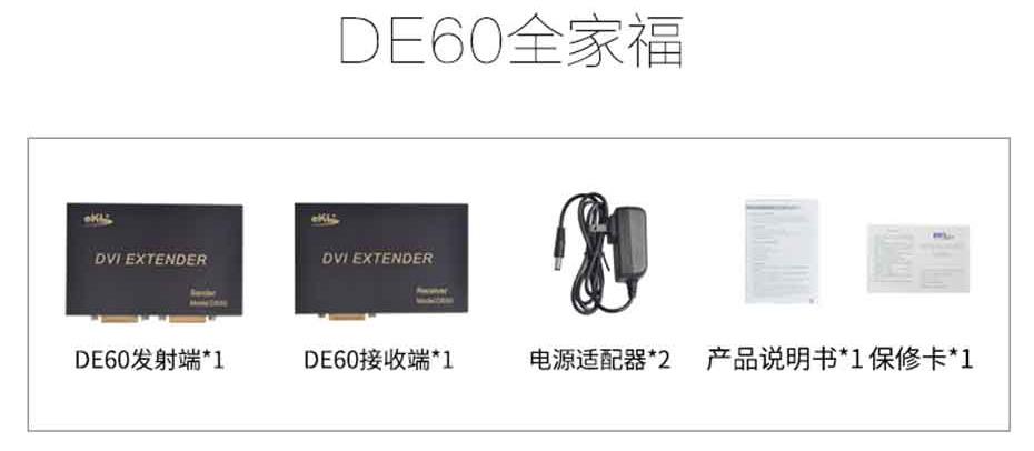 60米DVI延长器DE60产品配件
