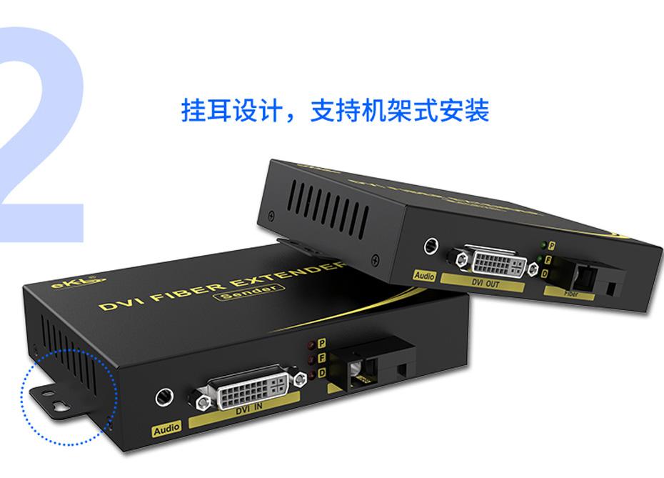 20千米DVI视频光端机DF200采用挂耳设计,支持机架式安装