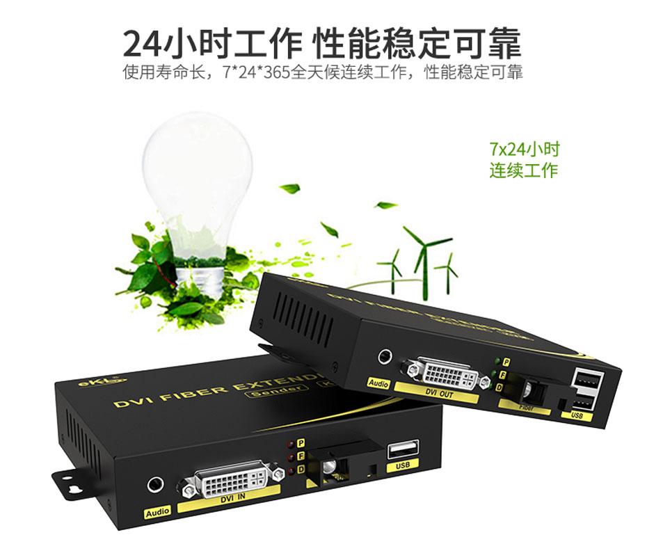 20千米DVI KVM光纤延长器DFKU200支持7*24小时稳定工作
