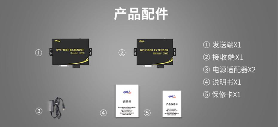 20千米DVI KVM光纤延长器DFKU200标准配件