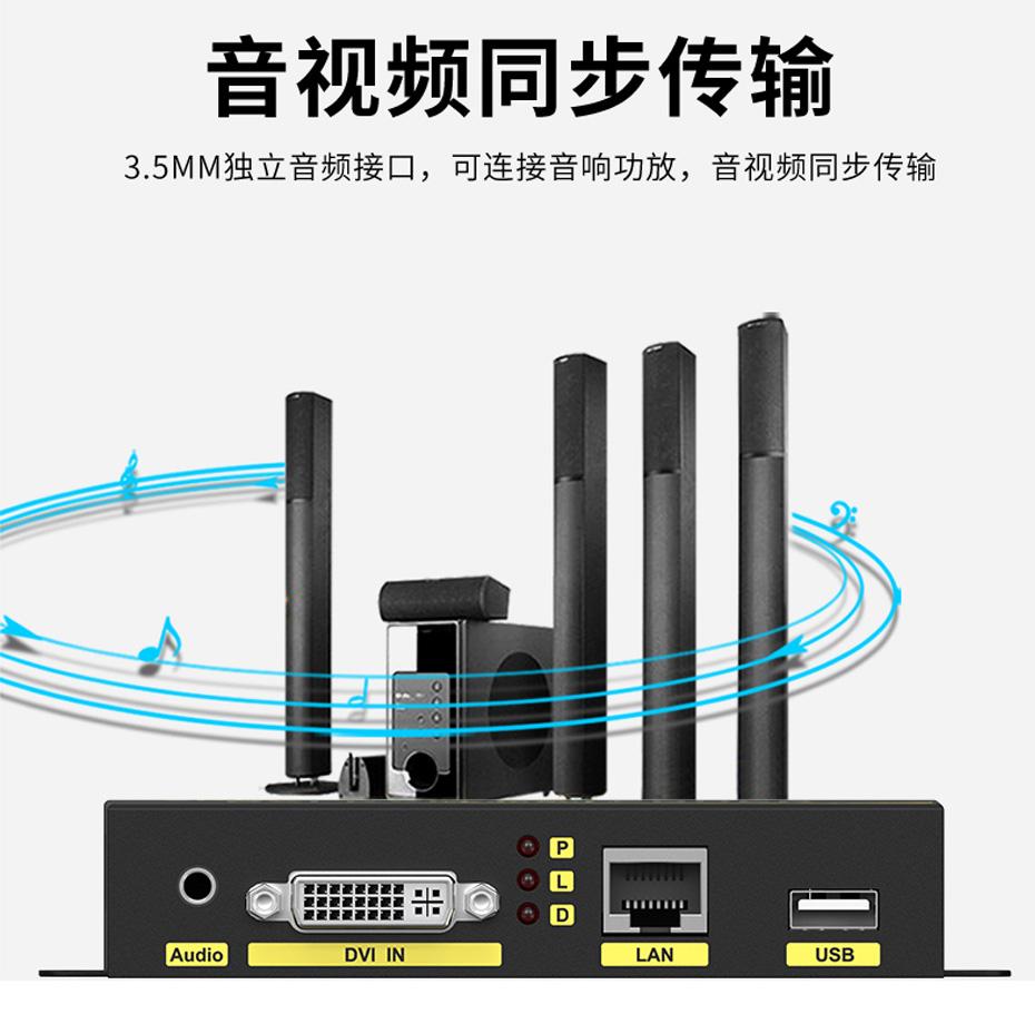 200米DVI KVM网线延长器DU200支持音视频传输