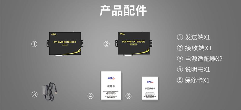 200米DVI KVM网线延长器DU200标准配件
