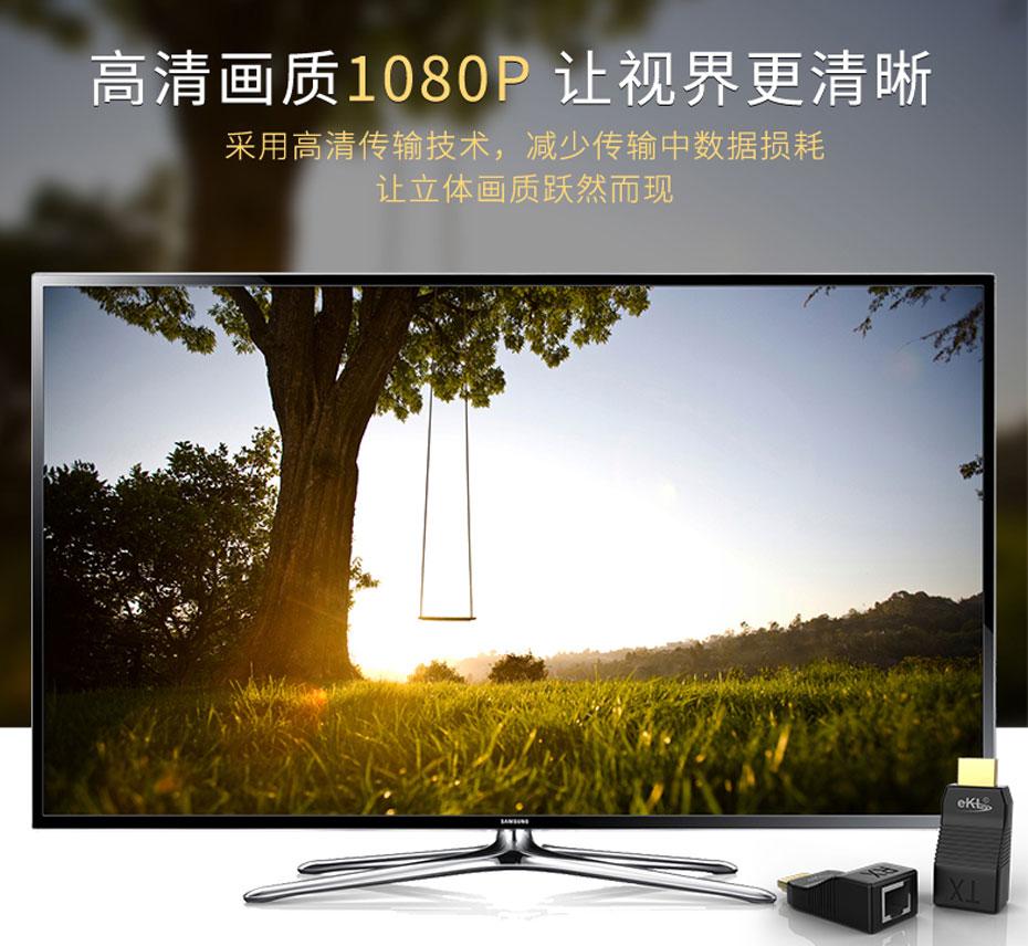 30米HDMI网线延长器EX01支持1080p分辨率
