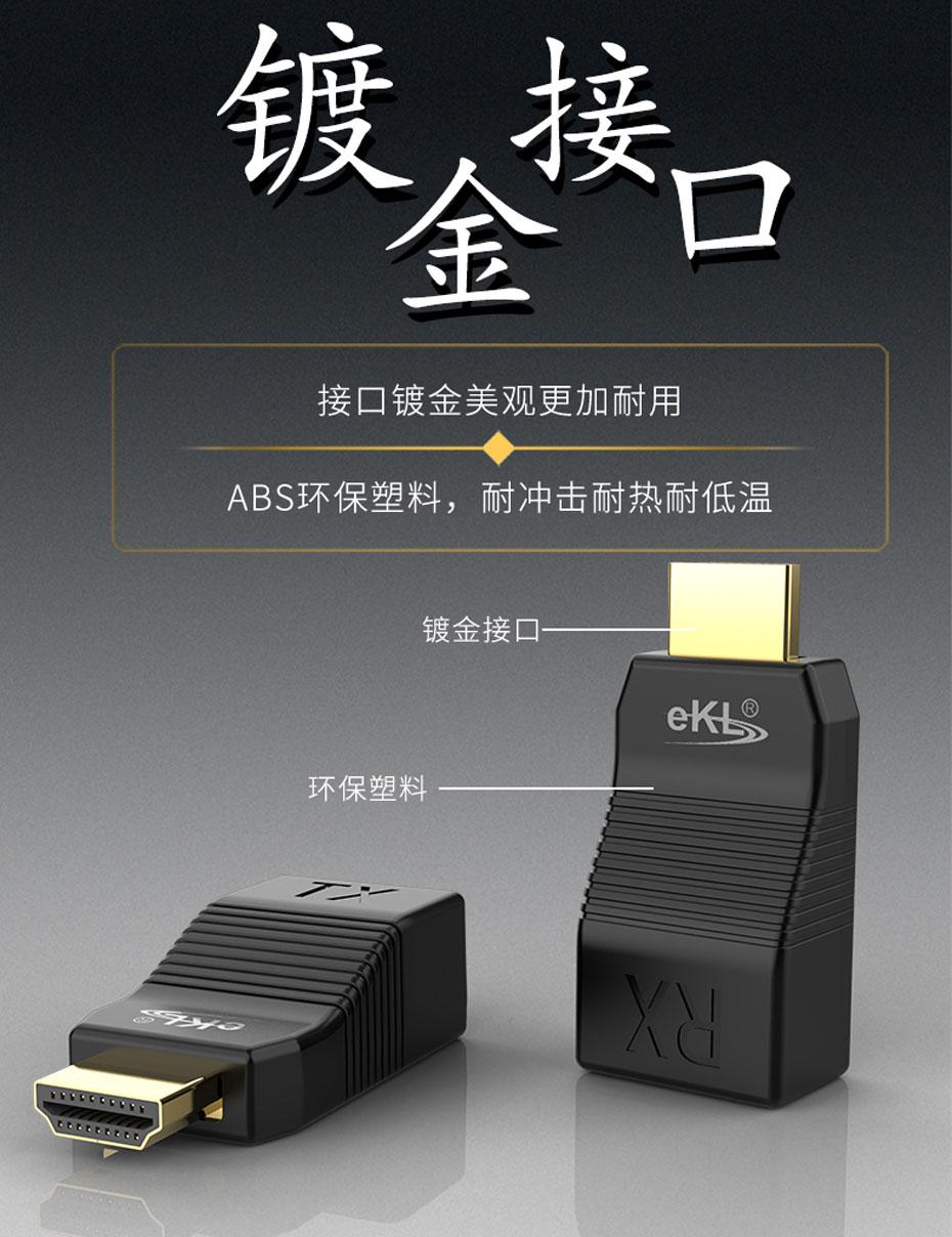 30米HDMI网线延长器EX01采用镀金接口