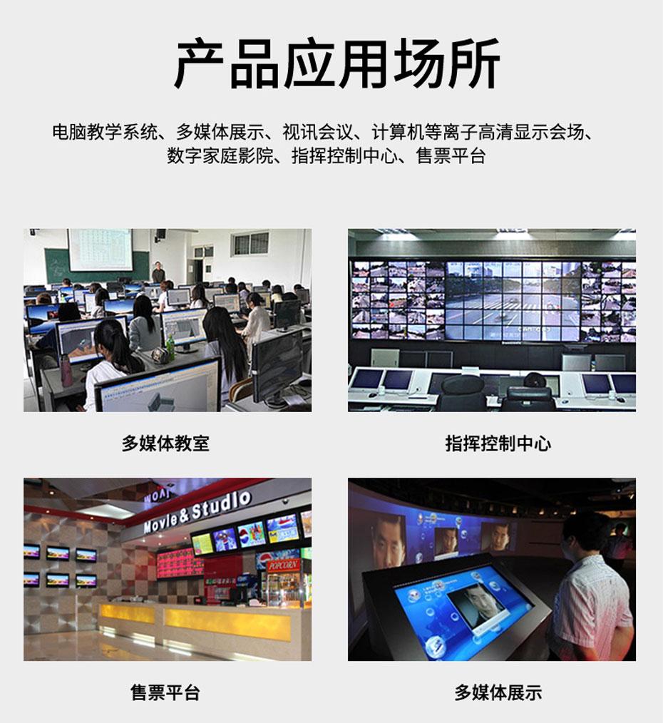 30米HDMI网线延长器EX01部分应用场景