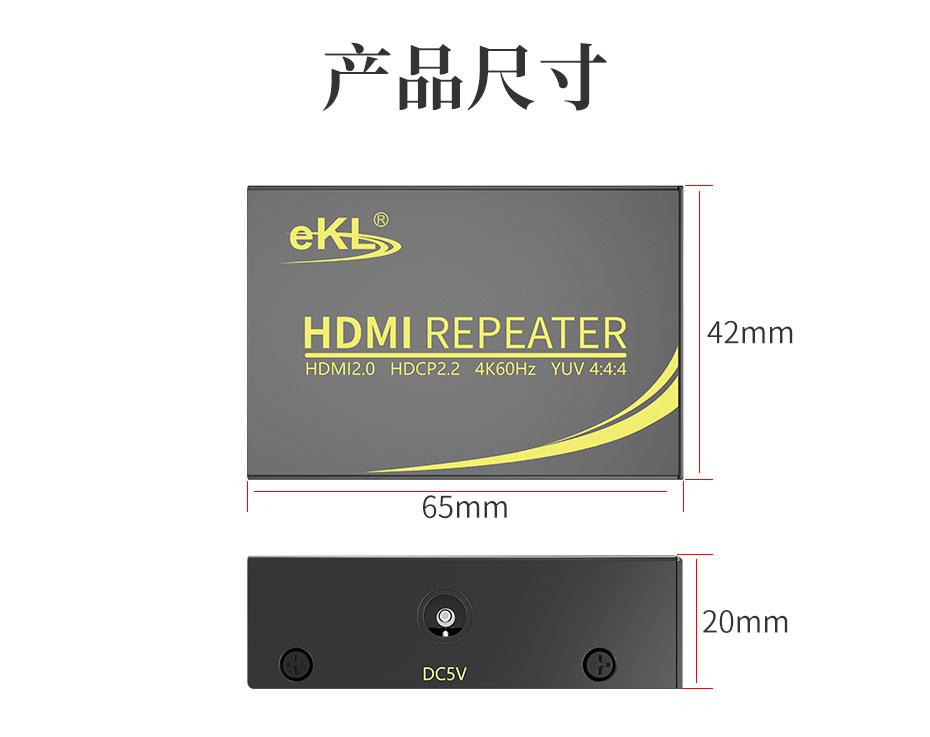 50米HDMI高清信号放大延长器HA长64mm;宽42mm;高20mm