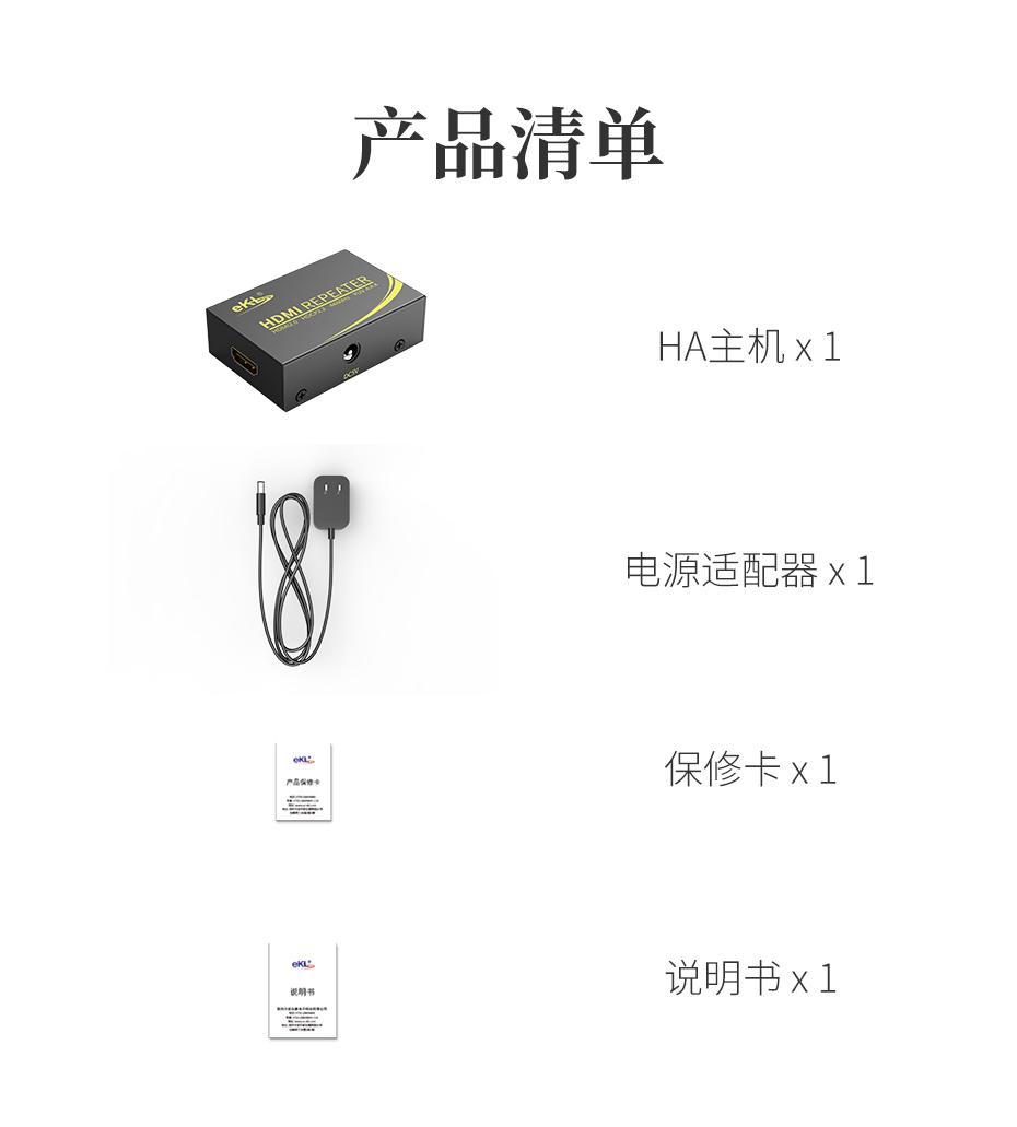 50米HDMI高清信号放大延长器HA标准配件