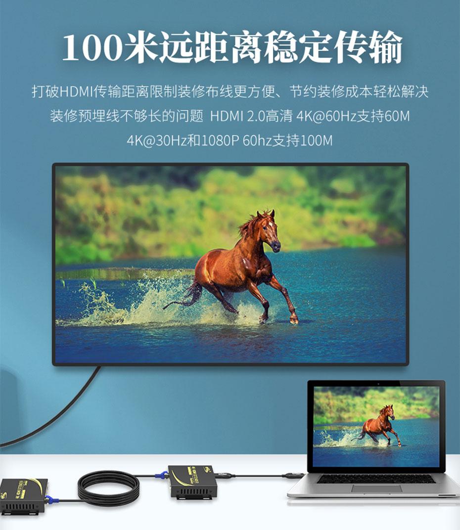 HDMI单网线延长器4K100米HC100 4k@60Hz分辨率能延长60米