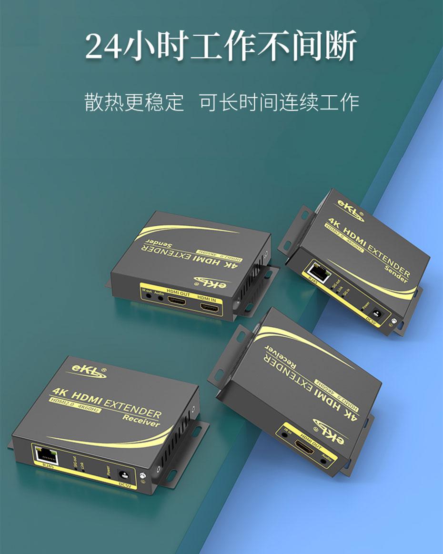 HDMI单网线延长器4K100米HC100 24小时稳定工作