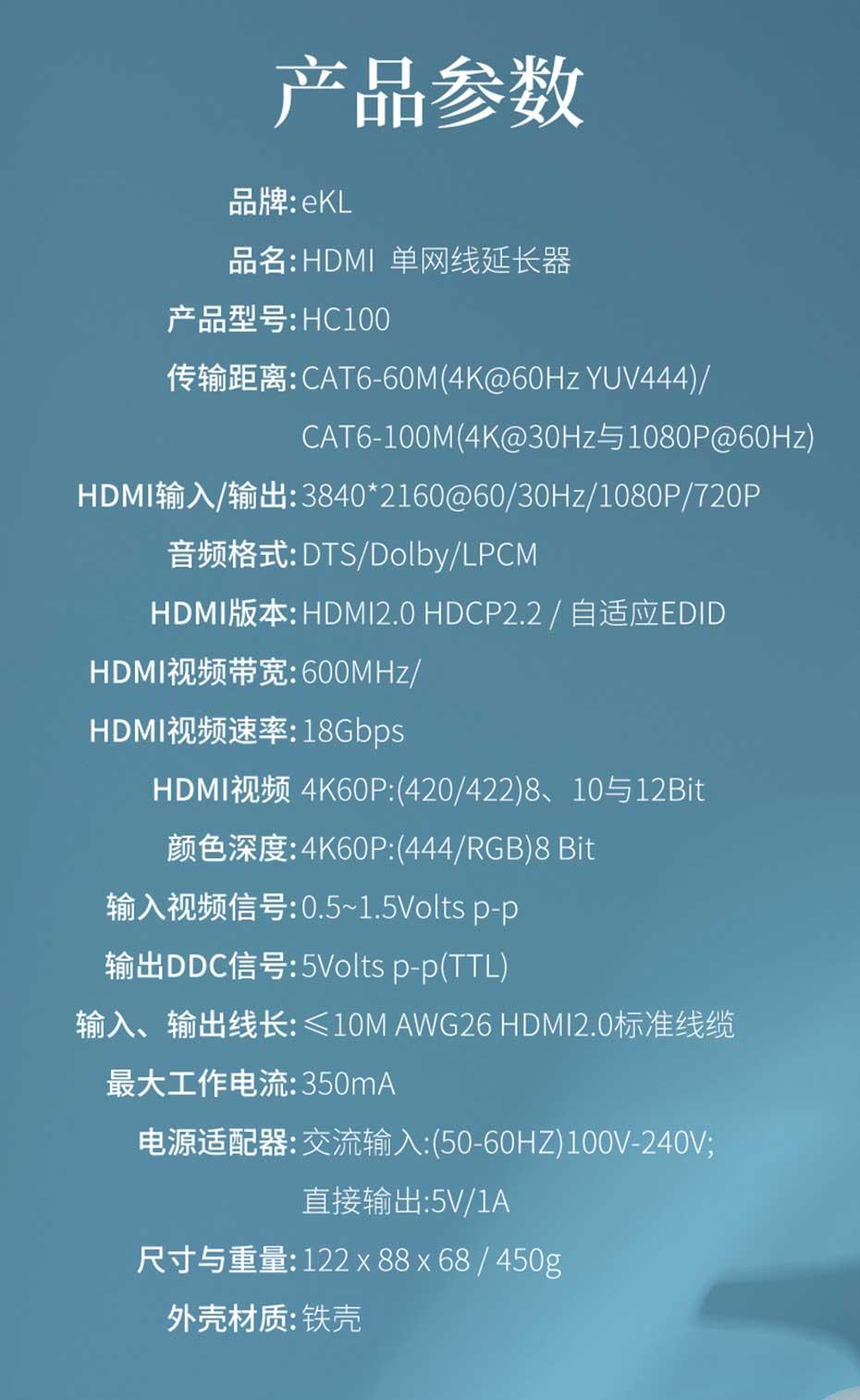 HDMI单网线延长器4K100米HC100规格参数