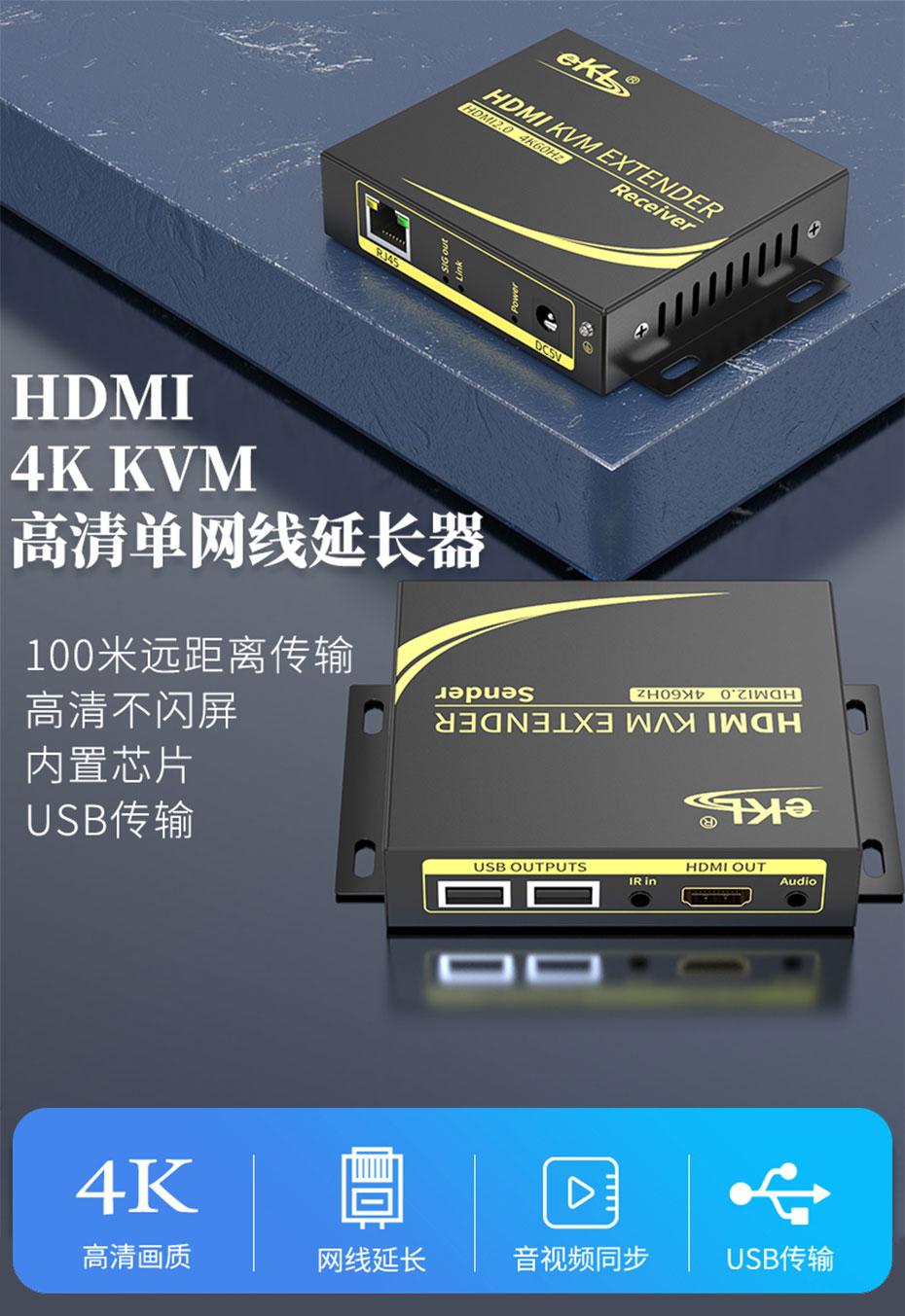 HDMI KVM延长器4K100米HCK100