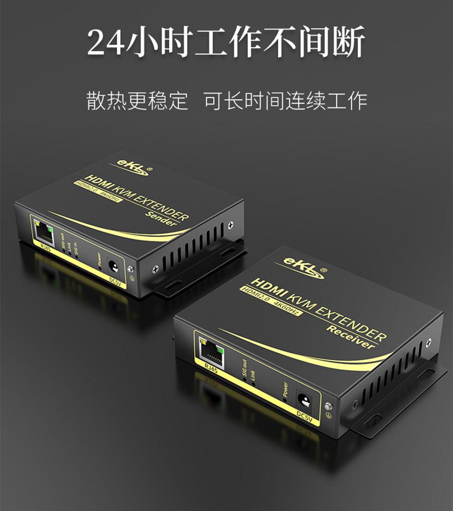 HDMI KVM延长器4K100米HCK100支持24小时稳定工作