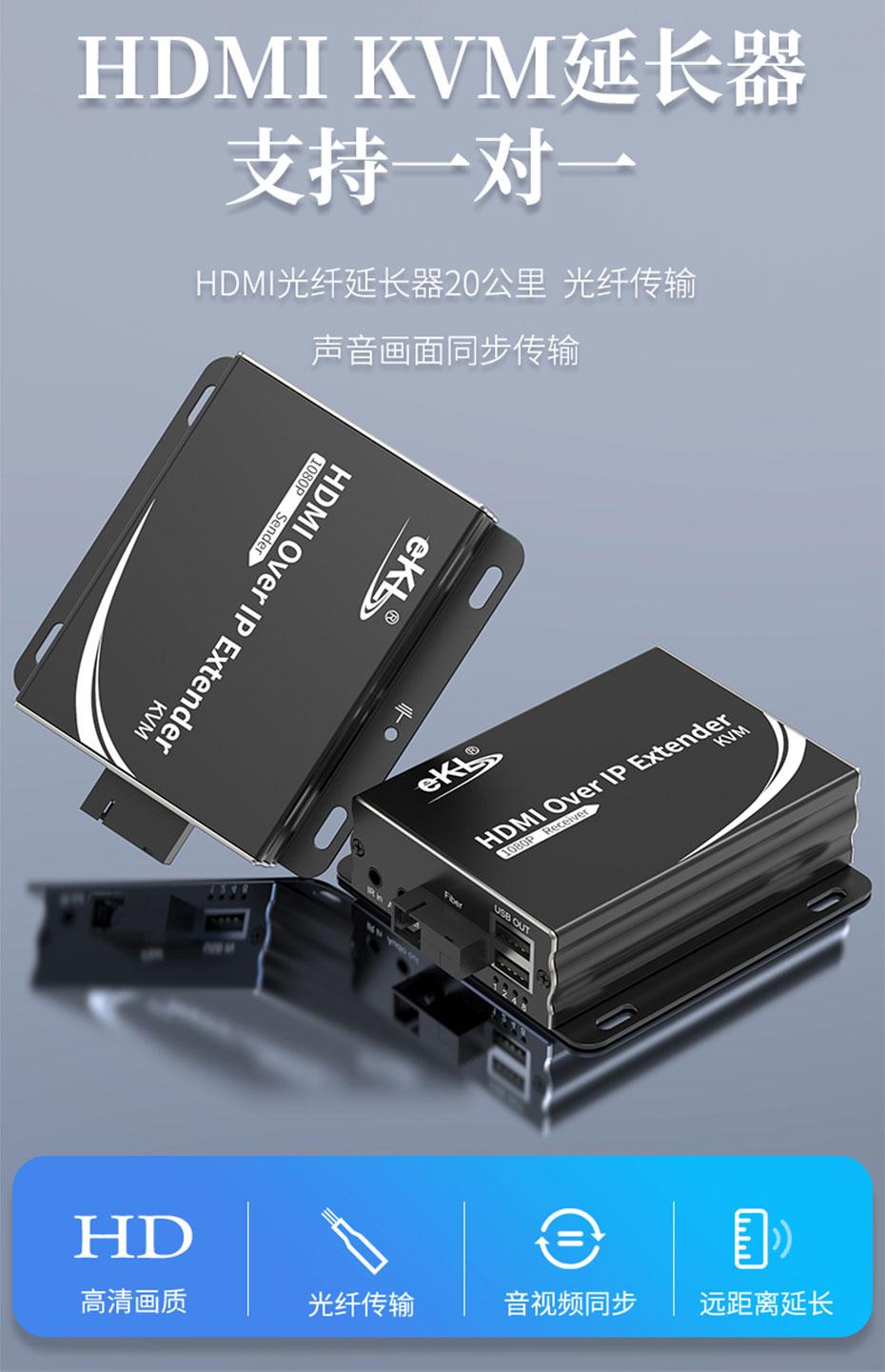 HDMI KVM光纤延长器HE001