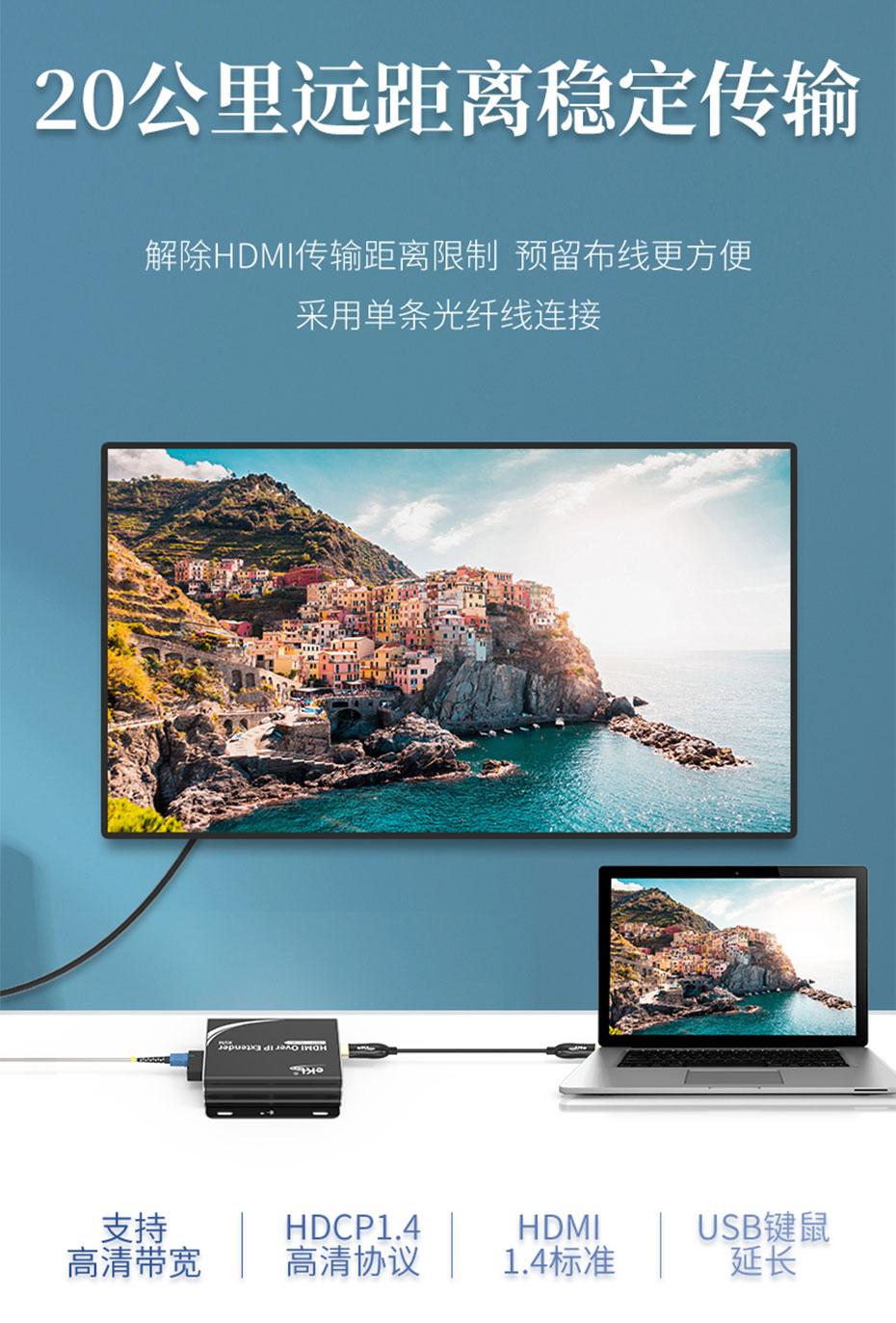 HDMI KVM光纤延长器HE001采用光纤线最远可延长20千米