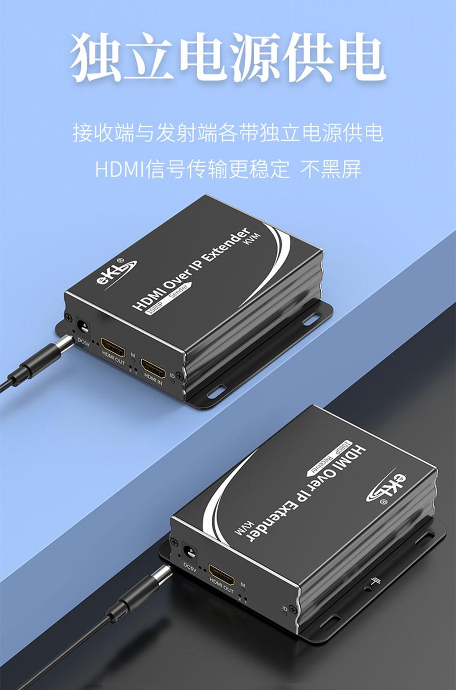 HDMI KVM光纤延长器HE001采用独立电源供电,工作稳定