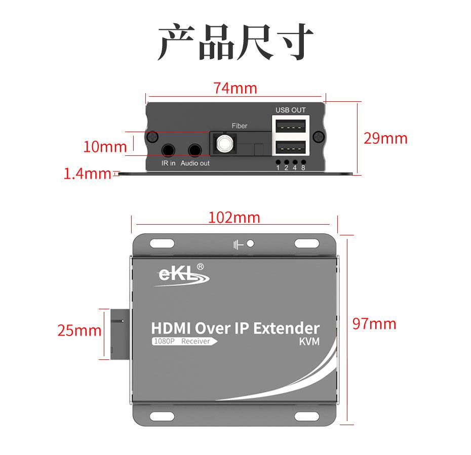HDMI KVM光纤延长器HE001长:102mm;宽:97mm;高:29mm