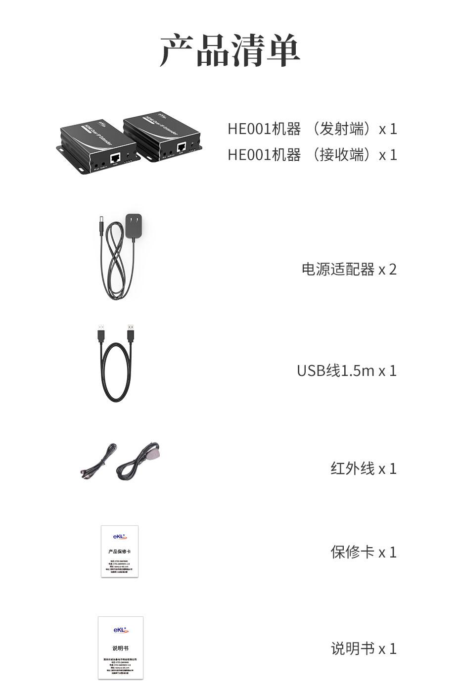 HDMI KVM光纤延长器HE001标准配件